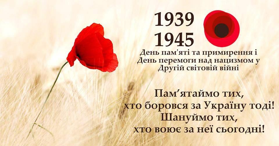 Привітання з Днем пам'яті і примирення