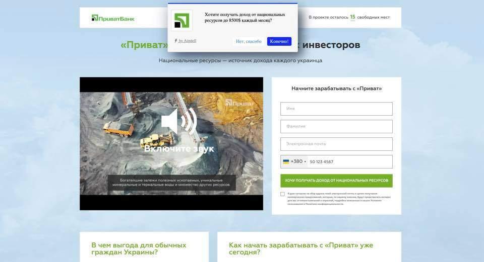 Шахраї створили фальшивий сайт