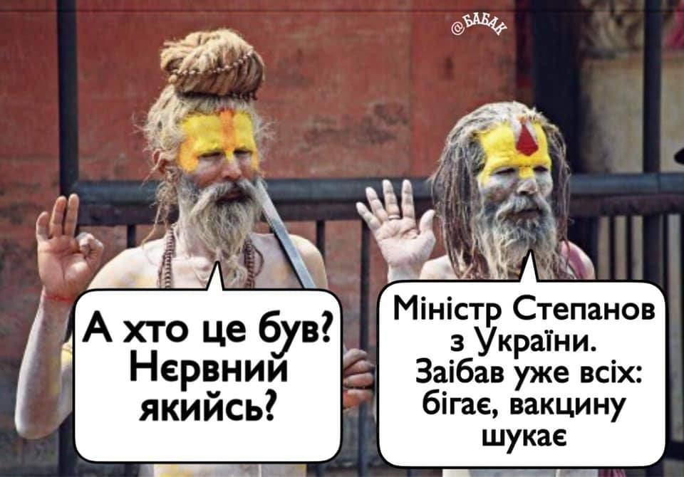 Індуси і Степанов
