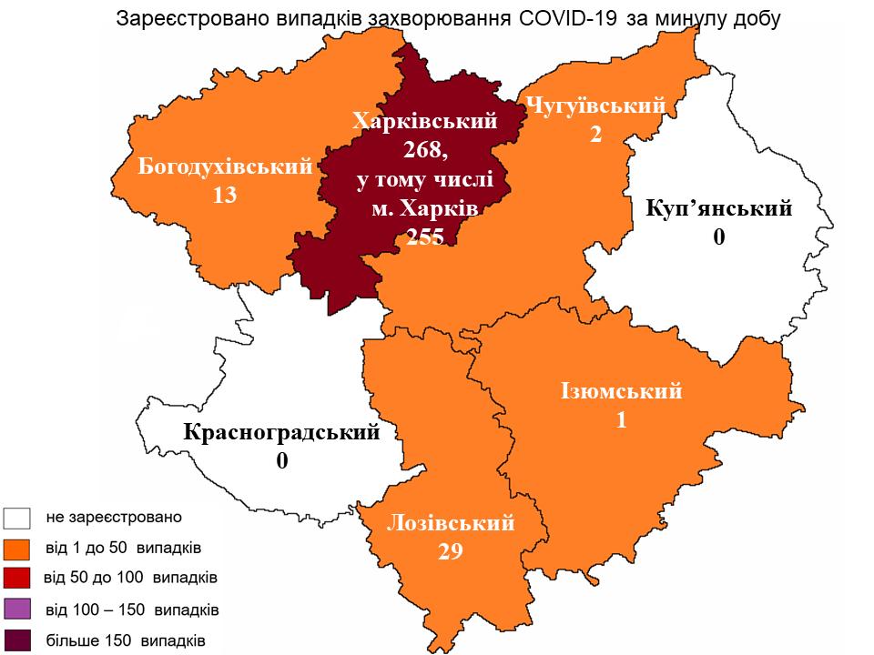 Коронавірус Харківська область Карантин Локдаун Пандемія 25 квітня 2021