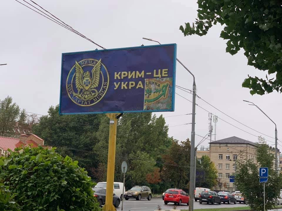 Білборд Крим - це Україна обдерли біля посольства РФ у Києві