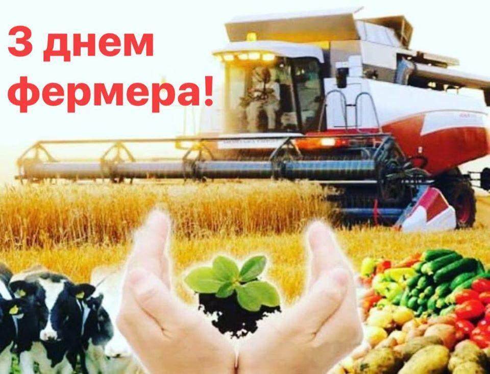 Вітаю з Днем фермера 2021