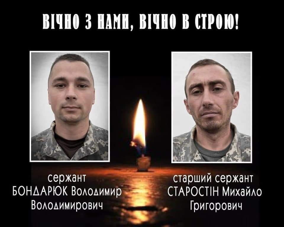 Двоє військоких загинули на Донбасі
