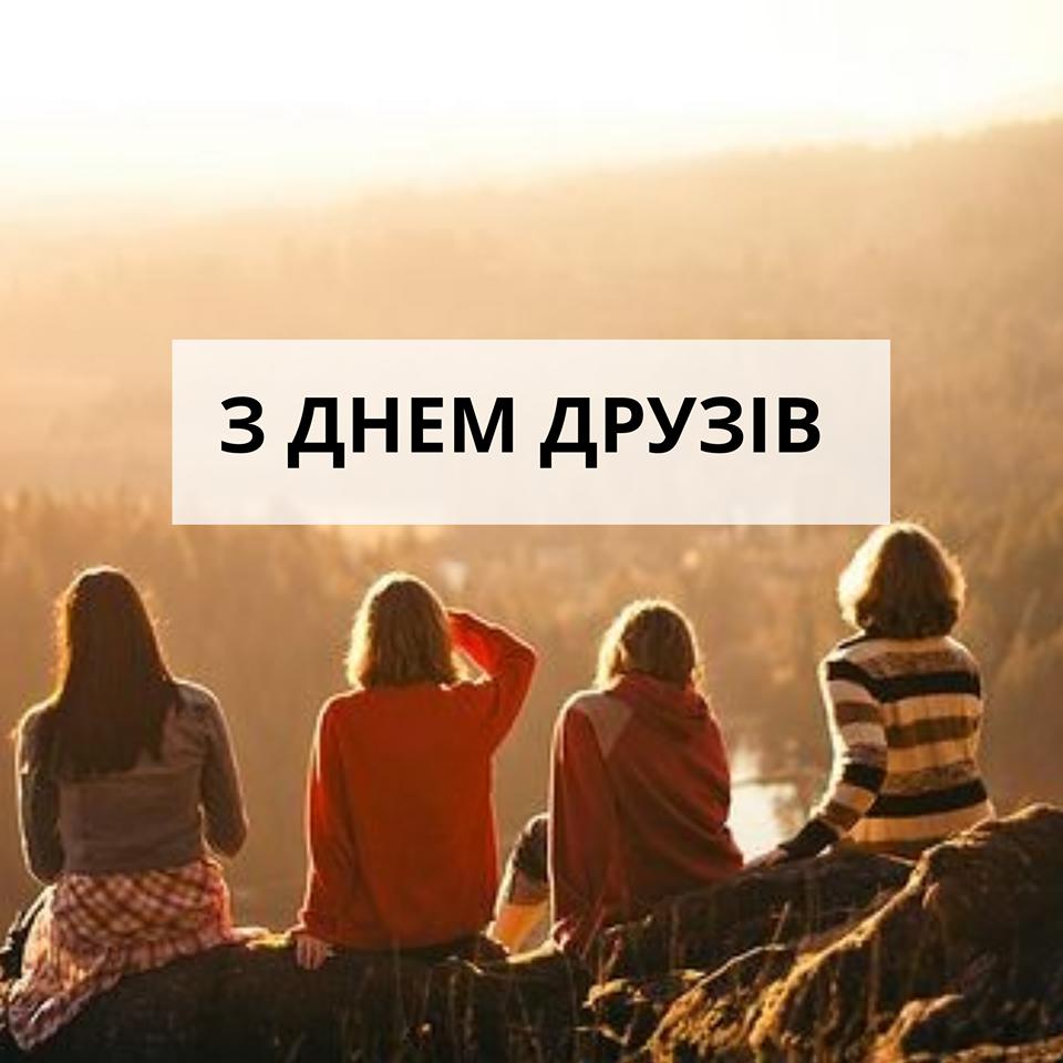 Міжнародний день друзів листівки