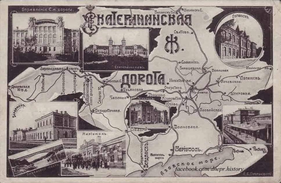 Катеринославська залізниця в Російській імперії, історія міста Дніпро, День Дніпра, факти про Дніпро, Російська імперія