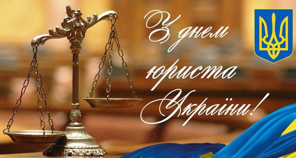 Картинки з Днем юриста 2021: привітання з професійним святом - Lifestyle 24