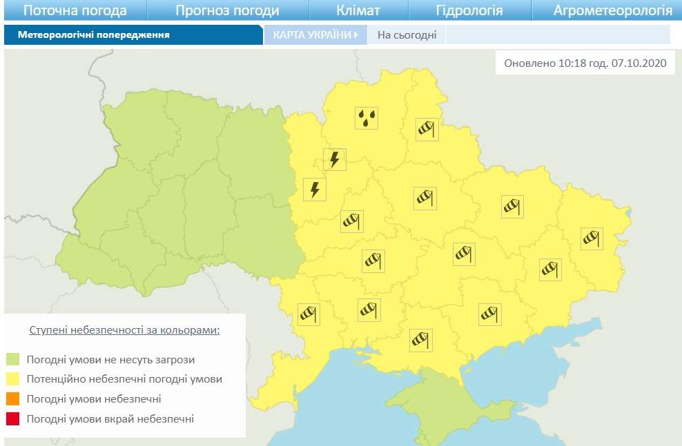 негода в Україні 7 жовтня