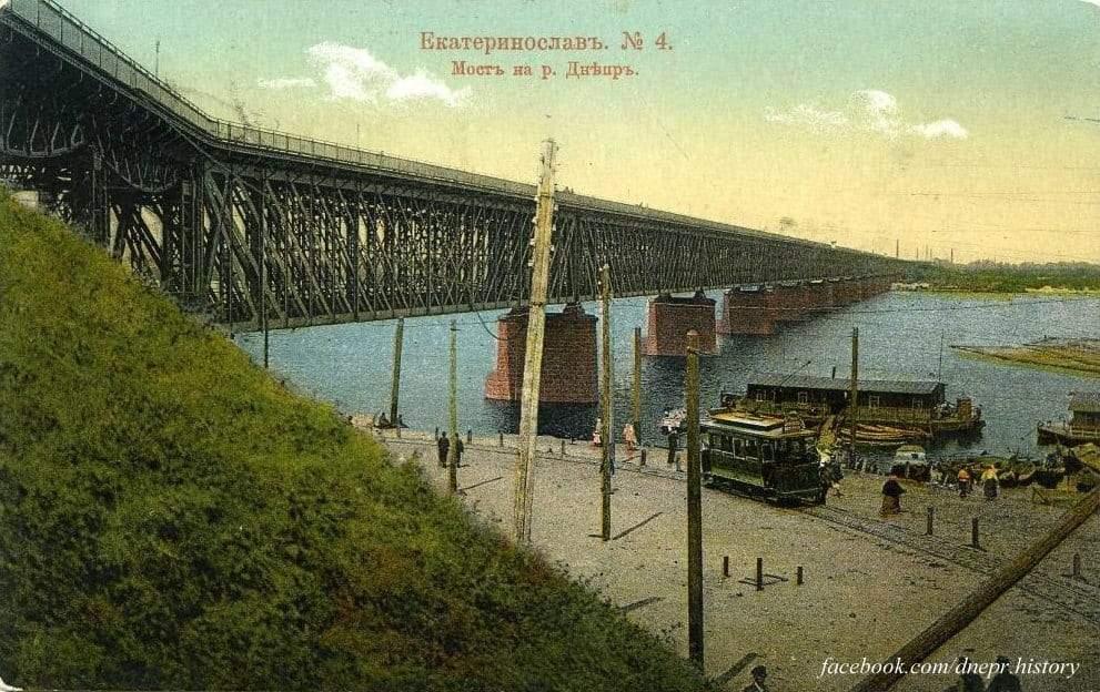 Амурський міст над Дніпром після спорудження, історія міста Дніпро, День Дніпра, факти про Дніпро, Російська імперія