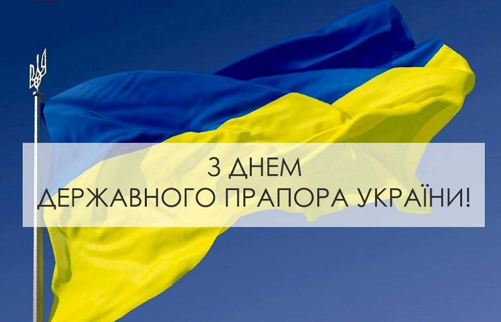 Картинки з Днем Державного Прапора України 2021